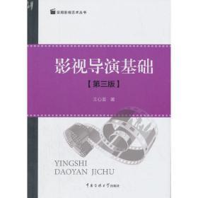 影视导演基础(第三版第3版) 王心语 中国传媒大学出版社 9787565719592 正版旧书