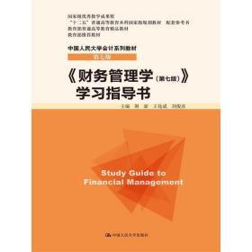 《财务管理学(第七版第7版)》学习指导书 荆新 中国人民大学出版社 9787300213347 正版旧书