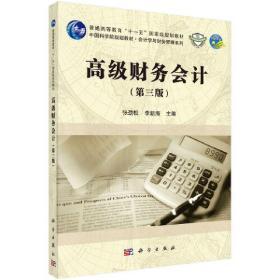 高级财务会计(第三版第3版) 张劲松 科学出版社 9787030561145 正版旧书