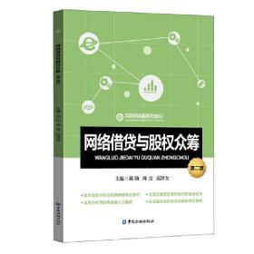 正版旧书 网络借贷与股权众筹(第二版) 邱勋 等主编 中国金融出版社