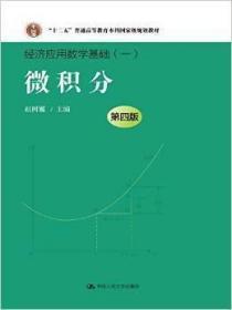 微积分(第四版第4版) 经济应用数学基础(一) 赵树嫄 中国人民大学出版社 9787300231211 正版旧书