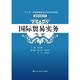 国际贸易实务(第二版第2版) 赵慧娥 中国人民大学出版社 9787300253787 正版旧书