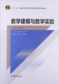 数学建模与数学实验(第4版第四版)(内容一致,印次、封面或*不同,统一售价,随机发货) 赵静 但琦 高等教育出版社 9787040400038 正版旧书