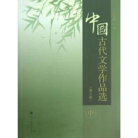 中国古代文学作品选(中册)(第三版第3版) 于非 高等教育出版社 9787040376364 正版旧书