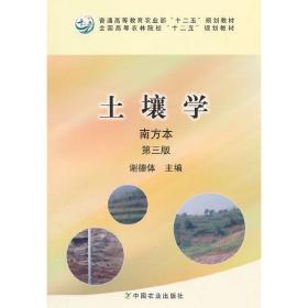 土壤学(南方本 第三版第3版) 谢德体 中国农业出版社 9787109193642 正版旧书