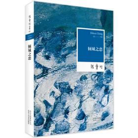 倾城之恋 张爱玲 北京十月文艺出版社 9787530211168 正版旧书