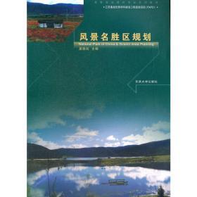 风景名胜区规划 唐晓岚 东南大学出版社 9787564137809 正版旧书