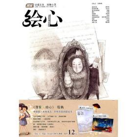 绘心 知音漫客 长江出版社 9787549204274 正版旧书