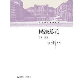民法总论(第二版第2版) 王利明 中国人民大学出版社 9787300204437 正版旧书