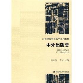 中外出版史 肖东发 于文 中国人民大学出版社 9787300106915 正版旧书
