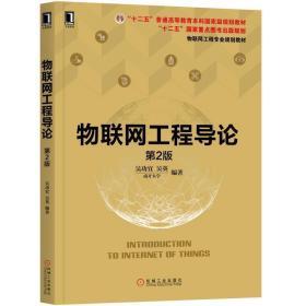 物联网工程导论 第2版第二版 吴功宜 机械工业出版社 9787111582946 正版旧书