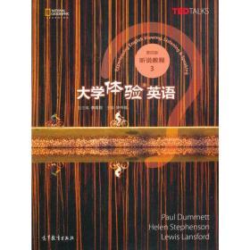 大学体验英语(第四版第4版)听说教程3 李霄翔 高等教育出版社 9787040494655 正版旧书