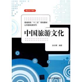 中国旅游文化 徐日辉 清华大学出版社 9787302344919 正版旧书