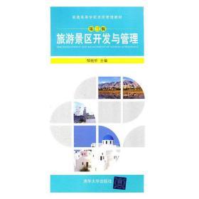 旅游景区开发与管理-第三版第3版 邹统钎 清华大学出版社 9787302271031 正版旧书