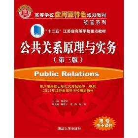 公共关系原理与实务-(第三版第3版) 陶应虎 清华大学出版社 9787302409755 正版旧书