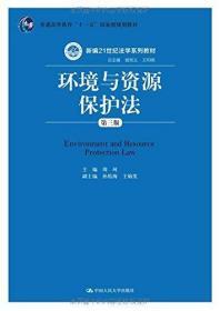 环境与资源保护法-第三版第3版 周珂 中国人民大学出版社 9787300206523 正版旧书