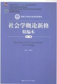 社会学概论新修(精编本)(第二版第2版) 郑杭生 中国人民大学出版社 9787300202655 正版旧书