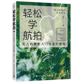 正版旧书 轻松学航拍:无人机摄影入门与进阶教程(全彩) 徐岩 电子工业出版社