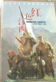 红色江西 汪立夏 李康平 江西人民出版社 9787210034773 正版旧书