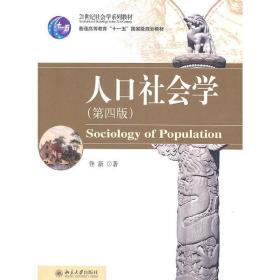 人口社会学(第四版第4版) 佟新 北京大学出版社 9787301175491 正版旧书