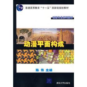 动漫平面构成 陈伟 清华大学出版社 9787302168850 正版旧书