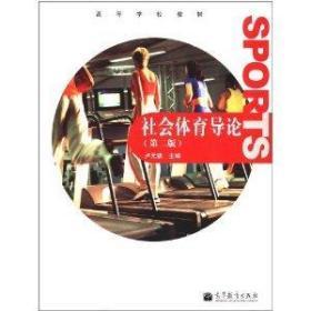 社会体育导论(第二版第2版) 卢元镇 高等教育出版社 9787040339215 正版旧书