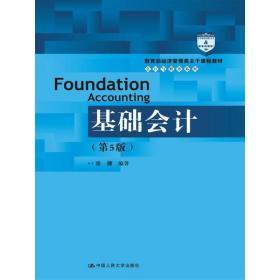 基础会计(第5版第五版) 张捷 中国人民大学出版社 9787300253893 正版旧书