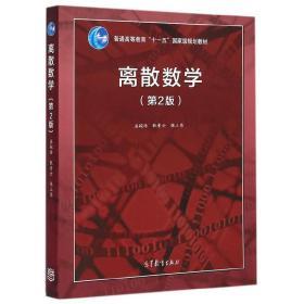 离散数学(第2版第二版) 屈婉玲 高等教育出版社 9787040419085 正版旧书