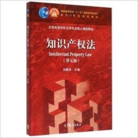 知识产权法-(第五版第5版) 刘春田 高等教育出版社 9787040424645 正版旧书