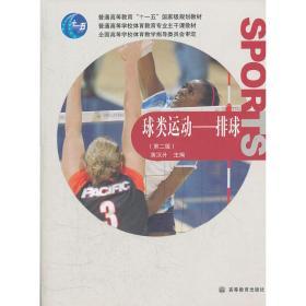 球类运动-排球(第二版第2版) 黄汉升 高等教育出版社 9787040273878 正版旧书