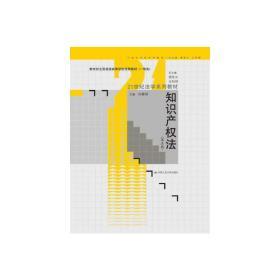 知识产权法-(第五版第5版) 刘春田 中国人民大学出版社 9787300190303 正版旧书