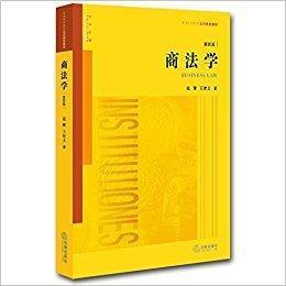 商法学(第四版第4版) 范健,王建文 法律出版社 9787511881939 正版旧书