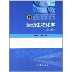 运动生物化学-(第二版第2版) 张蕴琨 高等教育出版社 9787040400052 正版旧书
