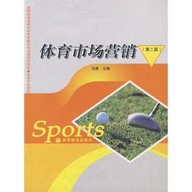 体育市场营销(第二版第2版) 刘勇 高等教育出版社 9787040218640 正版旧书