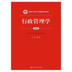 行政管理学-第四版第4版 郭小聪 中国人民大学出版社 9787300151090 正版旧书