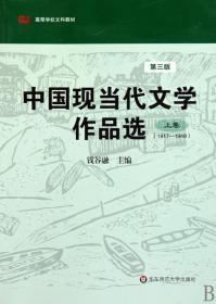 中国现当代文学作品选(1917-1949)上(第3版第三版) 钱谷融 华东师范大学出版社 9787561760604 正版旧书
