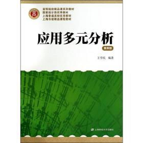 应用多元分析(第四版第4版) 王学民 上海财经大学出版社 9787564219178 正版旧书