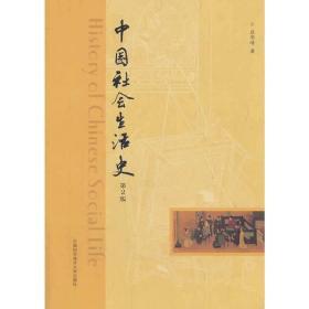 中国社会生活史(第2版第二版) 庄华峰 中国科学技术大学出版社 9787312034060 正版旧书