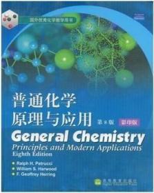 正版旧书 普通化学原理与应用 (第8版)(版) 彼德勒 高等教育出版社