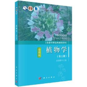 植物学(第三版第3版)(内容一致,印次、封面或*不同,统一售价,随机发货) 金银根 科学出版社 9787030556578 正版旧书