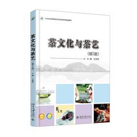 茶文化与茶艺-(第2版第二版) 王莎莎 北京大学出版社 9787301255728 正版旧书