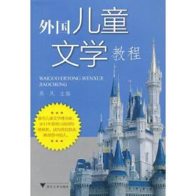 外国儿童文学教程 蒋风 浙江大学出版社 9787308105385 正版旧书