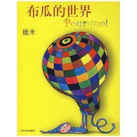 布瓜的世界 几米 绘 人民文学出版社 9787020062843 正版旧书