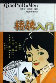 正版旧书 桥牌入门 漆有光 刘晓军 人民体育出版社