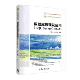 正版旧书 数据库原理及应用(SQL Server)(第4版) 李俊山、叶霞 清华大学出版社