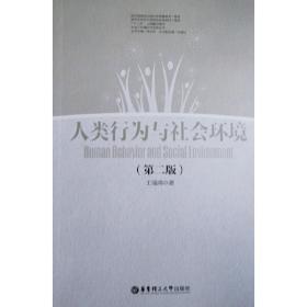 人类行为与社会环境(第二版第2版)(内容一致,印次、封面或*不同,统一售价,随机发货) 王瑞鸿 华东理工大学出版社 9787562821212 正版旧书