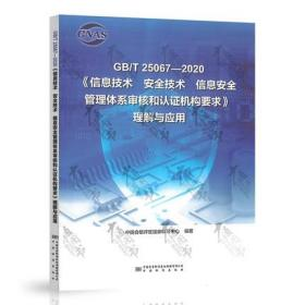 2021年新书 GB/T 25067-2020信息技术 安全技术 信息安全管理体系审核和认证机构要求理解与应用释义解释说明