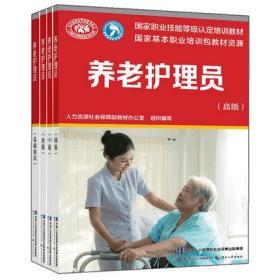 2020年新版 养老护理员 基础知识+初级+中级+高级 4册 养老护理员考试教材 国家职业资格培训教程养老护理员教材书籍