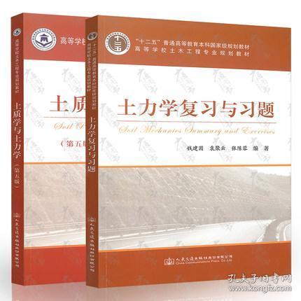 含习题答案详解 土质学与土力学 第五版第5版+ 土力学复习与习题(含答案) 钱建固 等编著 人民交通出版社