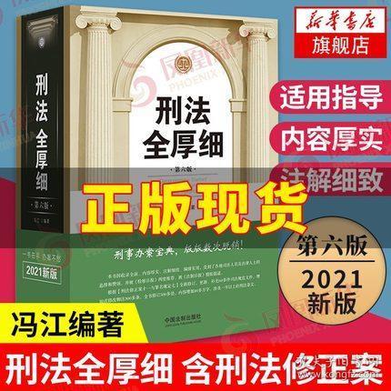 刑法全厚细(第六版)(根据刑十一和罪名规定七全新修订)